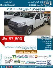 ايسوزو بكب غمارتين 2x4(سعودي)2019 ب67800 ريال