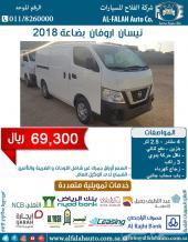 اورفان بضاعة بنزين (سعودي) 2018 ب 69300 ريال