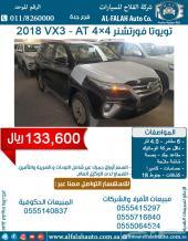 فورتشنر VX3 - AT (سعودي) 2018 ب 133600 ريال