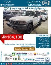 باترول سوبر سفارى 4x4 (سعودي)2019ب164100 ريال
