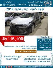 كامري جراندي هايبرد (سعودي)2019ب115100 ريال