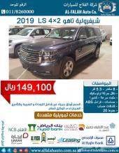تاهو 4x2 LS مطور (سعودي) 2019 ب 149100 ريال