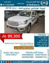 هايلكس غمارتينGL2 4x4 (سعودي)2019 ب95300ريال