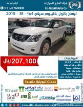 باترول V6 بلاتنيوم (سعودي)2019 ب 207100 ريال