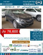 اكوينوكس LS - 1.5 (سعودي) 2019 ب 76600 ريال