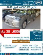 لكزس LX - D2 (سعودي) 2019 ب 381600ريال