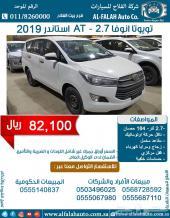 انوفا استاندر (سعودي) 2019 ب82100 ريال