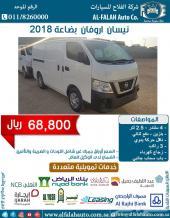 اورفان بضاعة بنزين (سعودي) 2018 ب 68800 ريال
