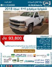 سيلفرادو 4x4 V8 غمارة(سعودي) 2018 ب93800 ريال