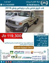 شاص بكب ديلوكس ونش (سعودي)2019 ب119300ريال