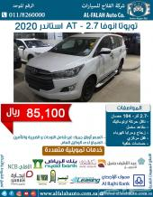انوفا استاندر (سعودي) 2020 ب85100 ريال