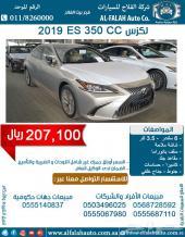 لكزس ES 350 CC (سعودي) 2019 ب207100ريال