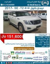 باترول V6 - T2  (سعودي)2017ب151600ريال