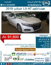 اكورد LX استاندر (سعودي) 2019 ب 91600 ريال