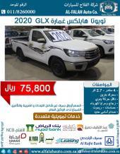 هايلكس غمارة GLX-2x4 بنزين 2020 ب 75800 ريال