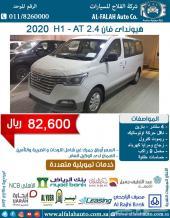 فان H1-ATبنزين 9 راكب (الوعلان)2020ب82600ريال