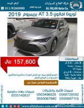 افالون 3.5 بريميوم(سعودي)2019 ب 157600 ريال