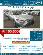 لكزس ES 250 A.A (سعودي) 2019 ب 160600 ريال