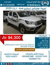 هايلكس غمارتين GL2-2.7(سعودي)2020 ب94300ريال