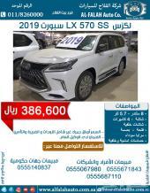 لكزس LX 570 SS سبورت (سعودي)2019ب 386600 ريا
