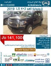 شفروليه تاهو 4x2 LS(سعودي) 2019ب 141100 ريال