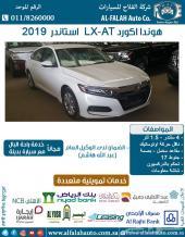 هوندا اكورد LX-AT استاندر (سعودي) 2019