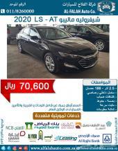 شفروليه ماليبو LS ( سعودي ) 2020 ب 70600 ريال