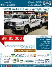 هايلكس غمارة GLX دبل 2020 ب 85300 ريال