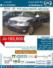 باترول SE 4x4V6بلاتنيوم(سعودي)2018ب183600ريال
