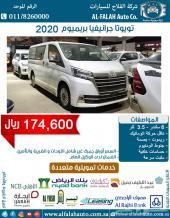 جرانيفيا بريميوم V6 (سعودي) 2020 ب174600 ريال