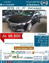 شفروليه امبالا LS V6سعودي2019 ب 98600 ريال