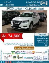 نيسان اكستريل 5 راكب (سعودي) 2020 ب74600 ريال