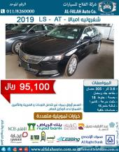 شفروليه امبالا LS V6سعودي2019 ب 95100 ريال