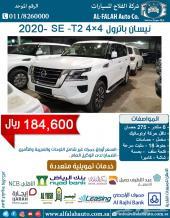 نيسان باترول SE-T2 (سعودي) 2020 ب184600 ريال