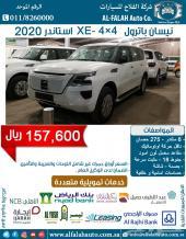 باترول XE-T1-V6 (سعودي) 2020 ب 157600 ريال
