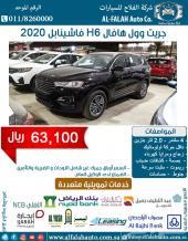 هافال H6 فاشينابل 2020 ب 63100 ريال
