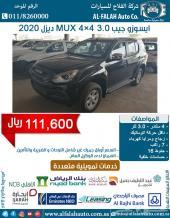جيب ايسوزو 4x4 MUX ديزل 2020 ب 111600 ريال