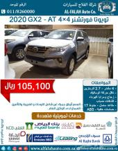 تويوتا فورتشنر GX2 4x4سعودي 2020 ب105100 ريال