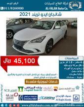 شانجان ايدو تريند سعودي 2020 ب 45100 ريال