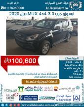 جيب ايسوزو 4x4 MUX ديزل 2020 ب 102600 ريال