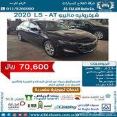 شفروليه ماليبو LS  سعودي  2020 ب 70600 ريال