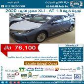كرولا XLI مطور هايبر سعودي2020 ب76100 ريال