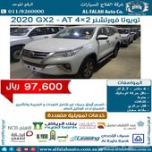 فورتشنر GX2 - 4x2 سعودي 2020 ب 97600 ريال