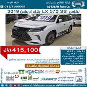 لكزس LX 570بلاك اديشن سعودي2019ب415100 ريال
