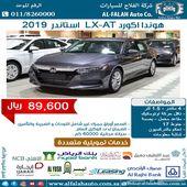 اكورد LX استاندر سعودي 2019 ب 89600 ريال