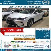 لكزس 350 RX B.Bسعودي2019 ب 220600 ريال