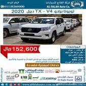 تويوتا برادو V4-TX-ATسعودي 2020ب152600 ريال