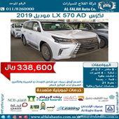 لكزس LX 570 AD سعودي2019ب338600 ريال