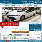 كامرى GLE - AT فتحة سعودي 2020 ب 104600 ريال