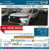 لكزس LX 570 SS سبورت سعودي2020ب 409600ريال
